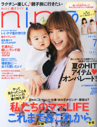 nina's (ニナーズ) 2013年 07月号 [雑誌]