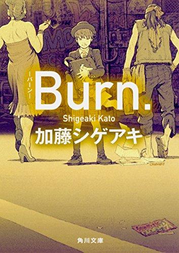 Burn.-バーン- (角川文庫)の詳細を見る