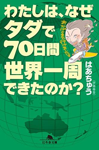 わたしは、なぜタダで70日間世界一周できたのか? (幻冬舎文庫)