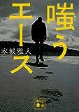 嗤うエース (講談社文庫)