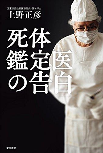 死体鑑定医の告白