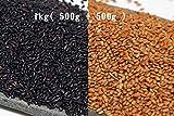 古代米(赤米/黒米) ● さぬき古代米(赤米/黒米)2種セット計1kg-真空包装