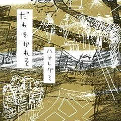 ハナレグミ「エイリアンズ」のジャケット画像