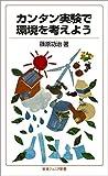 カンタン実験で環境を考えよう (岩波ジュニア新書)