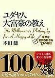 ユダヤ人大富豪の教え 幸せな金持ちになる17の秘訣 (だいわ文庫) 画像