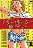 マザー・ルーシー コミック 全4巻完結セット (ヤングサンデーコミックス)