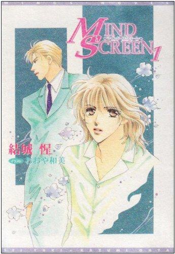 MIND SCREEN(マインド・スクリーン) (1) (ウィングス文庫)の詳細を見る