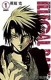 ILLEGAL RARE 1 (ジャンプコミックス)