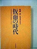 仮面の時代—第4回「哲学奨励山崎賞」授賞記念シンポジウム (1978年)