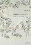 「須賀敦子エッセンス1 仲間たち、そして家族」販売ページヘ