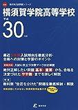 横須賀学院高等学校 H30年度用 過去5年分収録 (高校別入試問題シリーズB20)