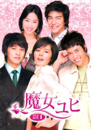 魔女ユヒ DVD-BOX1