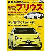 ニューカー速報プラス トヨタ新型プリウス (カートップmook)