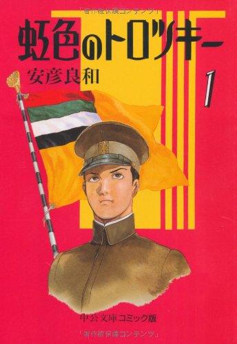 虹色のトロツキー (1) (中公文庫―コミック版)の詳細を見る