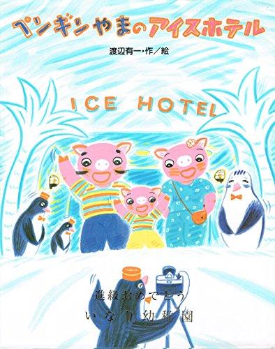 ペンギンやまのアイスホテル (えほんだいすき)の詳細を見る