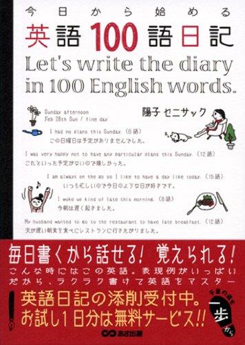 今日から始める 英語100語日記の詳細を見る