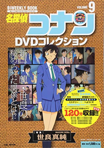 名探偵コナンDVDコレクション 9: バイウイークリーブック (C&L MOOK バイウィークリーブック)