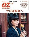 OZmagazine (オズマガジン) 2016年 12月号 [雑誌]