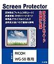 RICOH WG-50専用 AR液晶保護フィルム(反射防止フィルム ARコート)