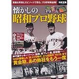 懐かしの昭和プロ野球 (別冊宝島 2080)