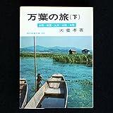 万葉の旅〈上〉大和 (1964年) (現代教養文庫)