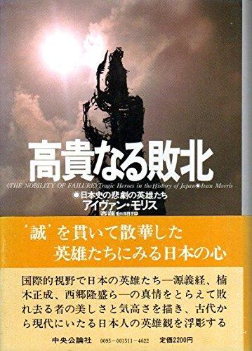 高貴なる敗北―日本史の悲劇の英雄たち (1981年)