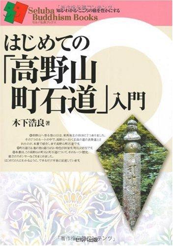 はじめての「高野山町石道」入門 (セルバ仏教ブックス)