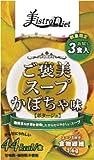 美istro Diet ご褒美スープ かぼちゃ味 38.4g(12.8g×3袋)