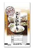 米袋 ポリ ストライト こしひかり 銘米御膳 10kg 100枚セット PS-0002