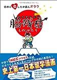 日本に恋した中国人オタク 脳残君ものがたり / 脳残君 のシリーズ情報を見る