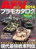 AFVプラモカタログ2014 (イカロス・ムック)