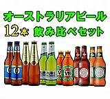 オーストラリア ビール 飲み比べ12本セット【クラウンラガー/VB/フォスターズ/クーパーズ/ピュアブロンド】