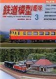 鉄道模型趣味 2015年 03 月号 [雑誌]