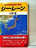 シー・レーン―日本危機海域の擬装 (1983年) (Kosaido books)