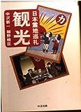 観光―日本霊地巡礼 (ちくま文庫) 画像