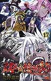 双星の陰陽師 17 (ジャンプコミックス)