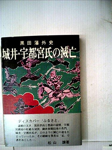 城井・宇都宮氏の滅亡―黒田藩外史 (1983年)