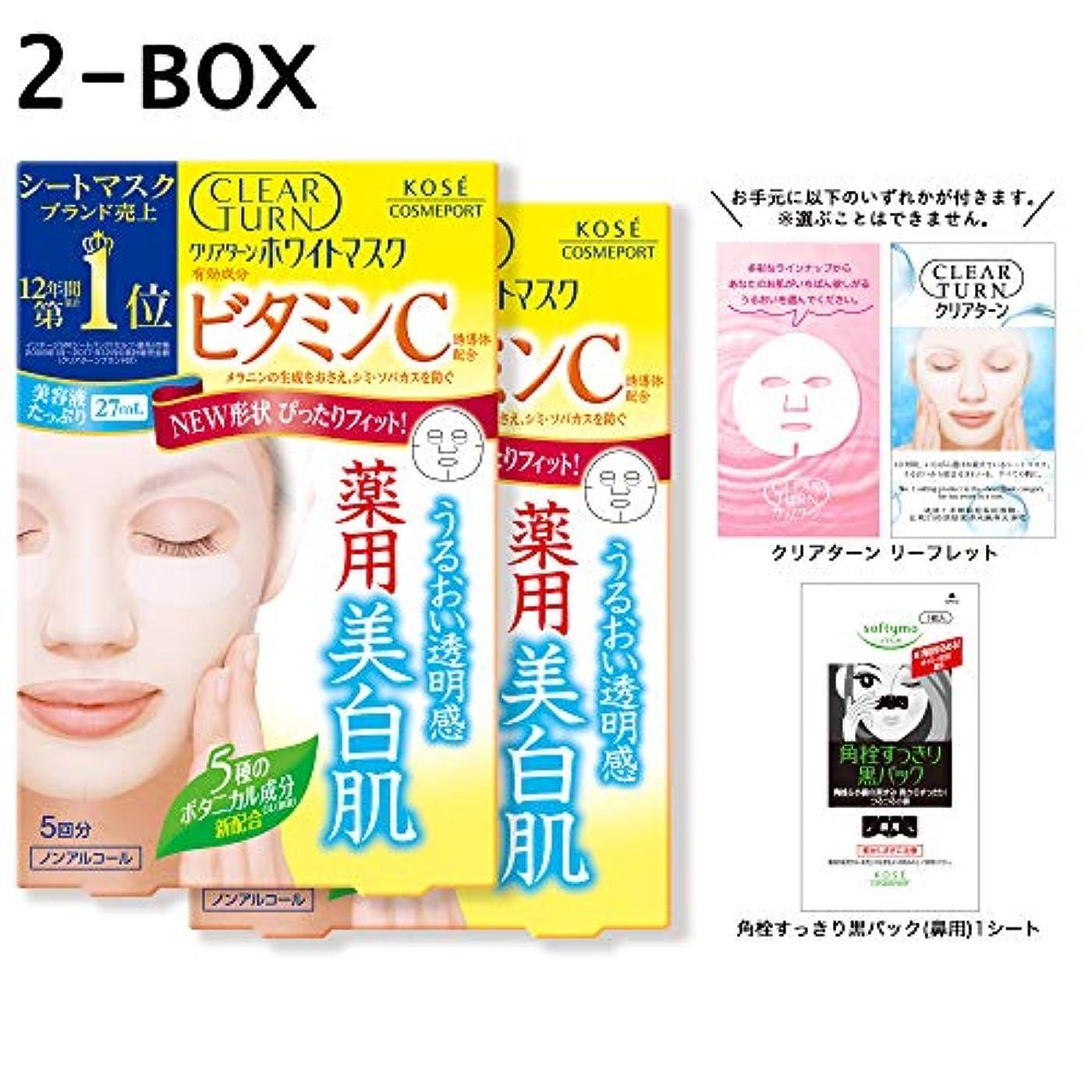 【Amazon.co.jp限定】KOSE クリアターン ホワイト マスク VC (ビタミンC) 5枚 2パック おまけ付 フェイスマスク (医薬部外品)