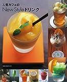 人気カフェのnew styleドリンク (旭屋出版MOOK) 画像