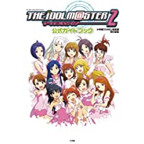 アイドルマスター2公式ガイドブック (ワンダーライフスペシャル)