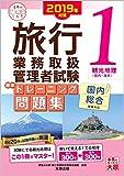 2019年対策 旅行業務取扱管理者試験 標準トレーニング問題集 1観光地理<国内・海外> (合格のミカタシリーズ)