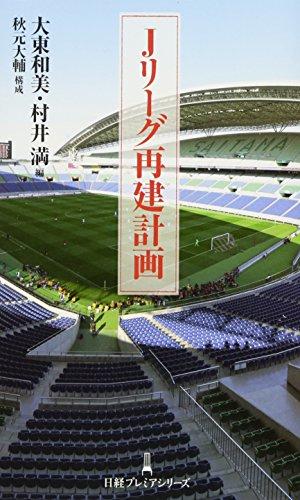 Jリーグ再建計画 日経プレミアシリーズ