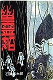 幽霊船(KODAMA DIAMOND COMICS)