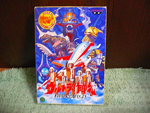Y112 5-2HDソフト ウルトラ作戦 初回特典 ウルトラマン 科特隊出撃せよ バンプレスト 1992年 68P冊子怪獣特写+作品解説