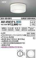 AU45037L 昼白色LEDバスルーム用シーリング