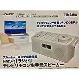 FMワイドラジオ付き テレビリモコンお手元スピーカー DTRーS10W