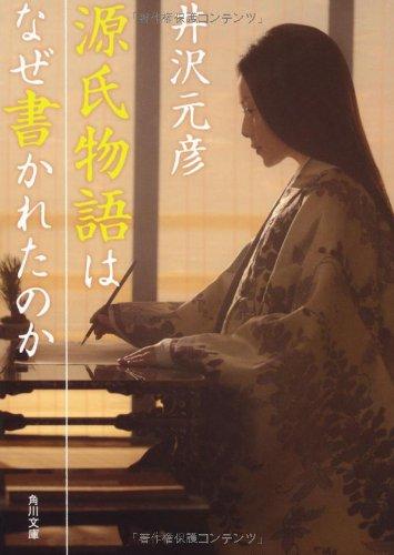 源氏物語はなぜ書かれたのか (角川文庫)の詳細を見る