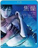 焦燥<廉価盤>[Blu-ray/ブルーレイ]