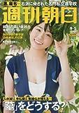週刊朝日 2017年 9/1 号 [雑誌] -