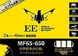 【EEバッテリー】 65-650(互換:65-6MF・UPM-65・EX65等)